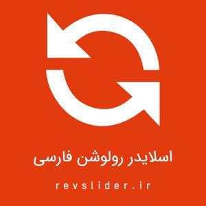 اسلایدر رولوشن فارسی