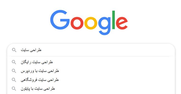پیدا کردن کلمه کلیدی با حدس گوگل در عملیات سئو